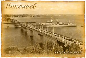 магнитик Николаев Азовское море