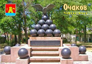 виниловые магниты, сувениры в Очакове