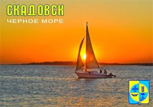 магниты на морскую тематику Скадовск