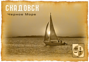 магниты про море Джарылгач скадовск